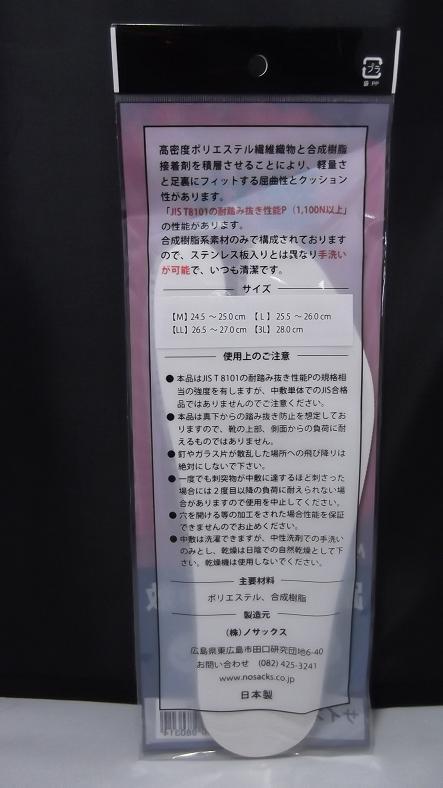 ノサックス SKB-1000 踏抜き防止中敷 地下足袋用 セーフティーインソール