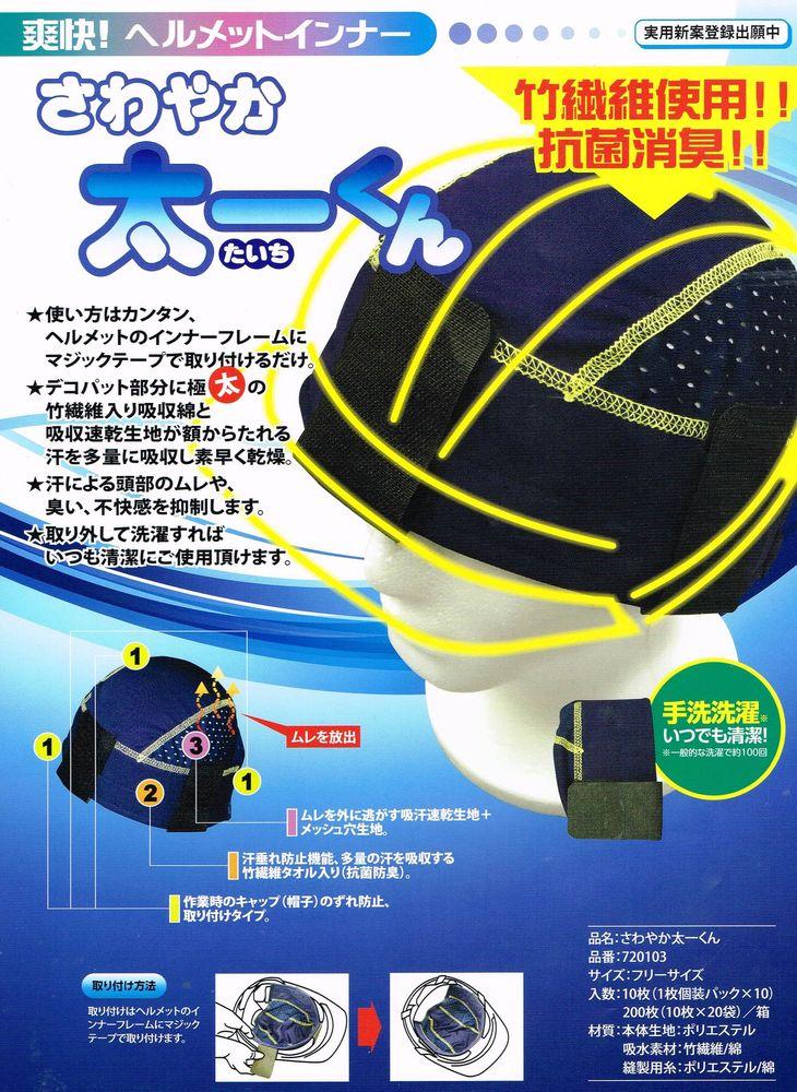 湘南ワイパーサプライ 720103 さわやか太一くん ヘルメット取付用ヘルメットインナー