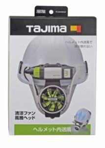 タジマ FH-AB18SEGW 清涼ファン風雅ヘッド2フルセット ヘルメット取付用送風機 Tajima