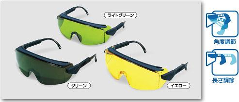 トーヨーセーフティー 1377-2G オーバーグラス (ライトグリーン) ※眼鏡をしたまま使用可能 TOYOSAFETY