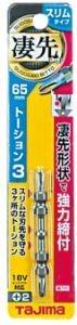 タジマ SB265TS-1P トーションスリム凄先ビット 2×65 1P 1本入