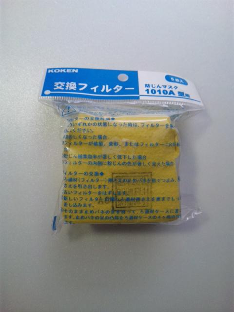 KOKEN 1010A防塵マスク用マイティミクロンフィルター 100枚入 興研