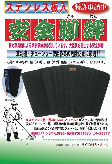 荘快堂 K-50 安全脚絆 長脚半7枚 切創防止金属板入 黒 ※メーカー在庫確認商品