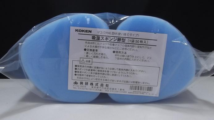 KOKEN 1010A防塵マスク用吸湿スポンジ 50枚入 興研