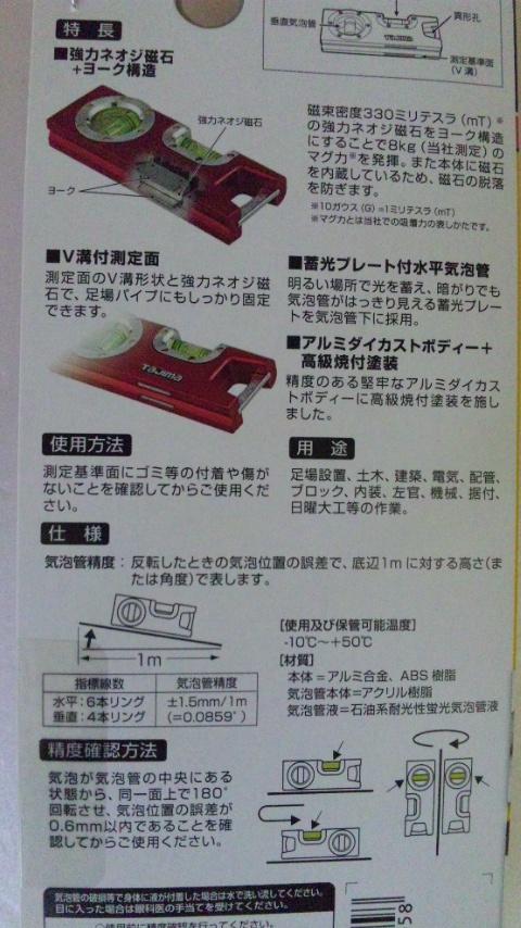 タジマ ML-120 モバイルレベル120 水平器