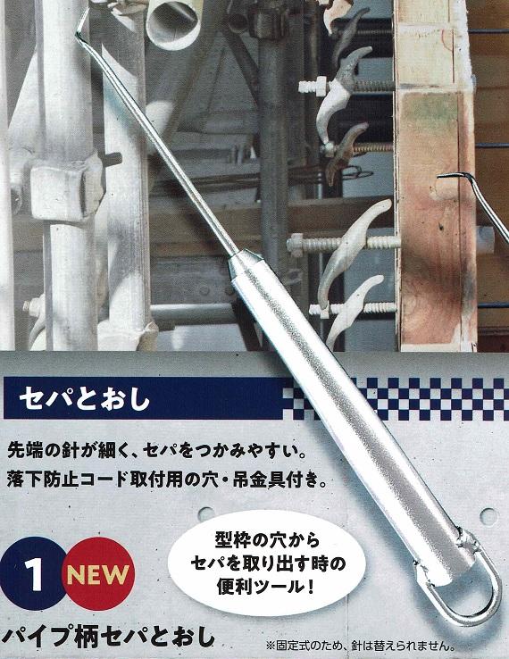 DOGYU SSG-180T 03807 パイプ柄セパとおし セパレーターガイド 土牛