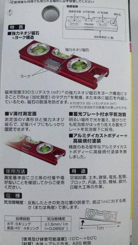 タジマ ML-160 モバイルレベル160 水平器