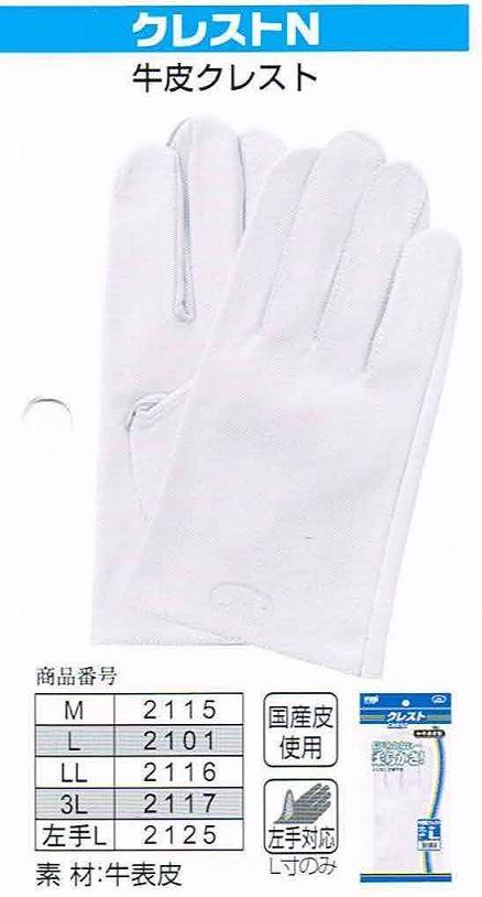 富士グローブ クレストN 牛皮クレスト 皮手袋 10双組 ※メーカー在庫確認商品