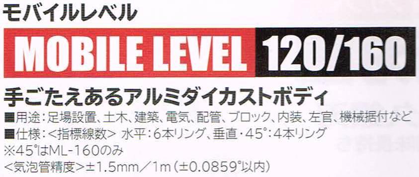 タジマ ML-160BK モバイルレベル 黒 160mm 水平器