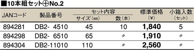 TOP DB2-6510 電動ドリル用ドライバビット (+No.2) 65mm マグネット付 10本組