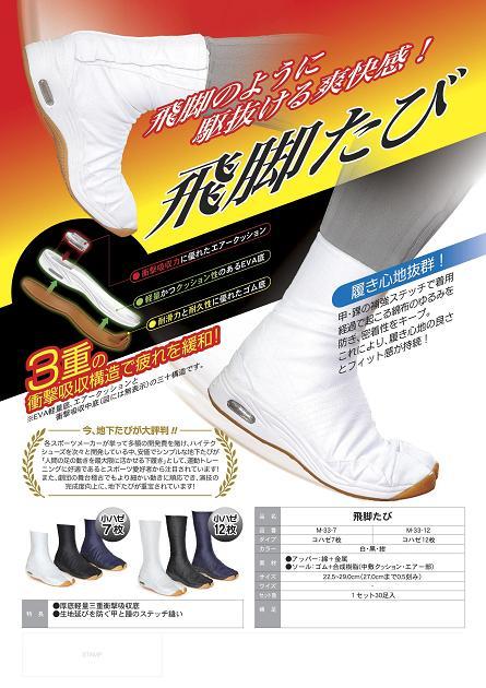 荘快堂 M-33-7 飛脚たび 7枚コハゼ 祭り用エアー足袋 ※メーカー在庫確認商品