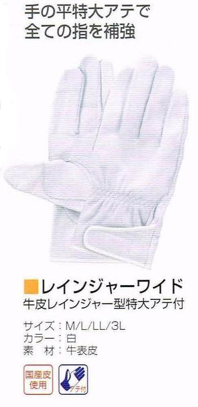 富士グローブ レインジャーワイド 牛皮レインジャー型特大アテ付 皮手袋 10双組 ※メーカー在庫確認商品