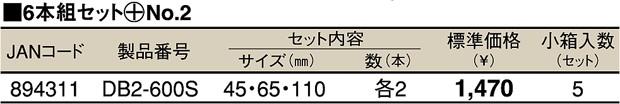 TOP DB2-600S 電動ドリル用ドライバビット (+No.2) マグネット付 6本セット