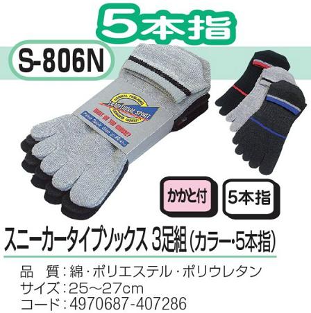 おたふく手袋 S-806N スニーカーソックス 5本指 3色カラー 3足組