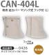 富士グローブ CAN-404L 帆布足カバーマジック式フック付 Lサイズ 10組 綿100%布製足カバー ※メーカー在庫確認商