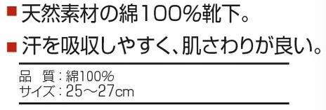 おたふく手袋 S-178 純綿魂キナリ先丸5足組 綿100% 靴下