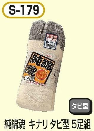 おたふく手袋 S-179 純綿魂キナリタビ型5足組 綿100% 靴下