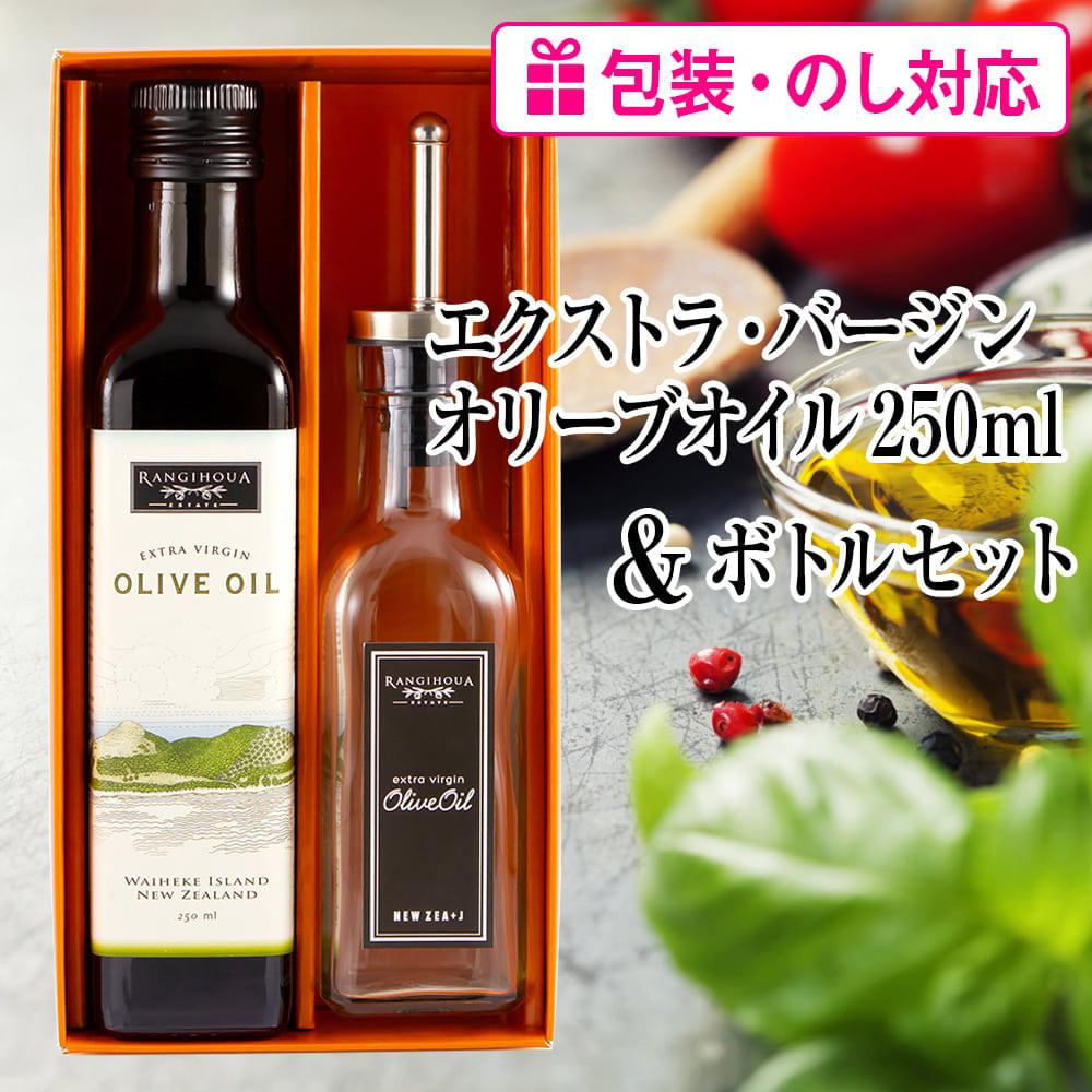 【ギフト】ランギハウ・エステート EXVオリーブオイル250ml&オリーブオイル(ビネガー)ボトルセット【ギフトボックス入】