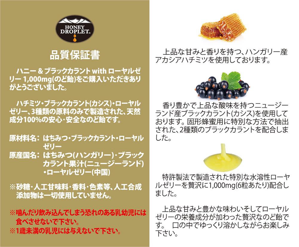 ハニードロップレット ハニー&ブラックカラントカシス果汁withローヤルゼリー 1ダース(12箱入)