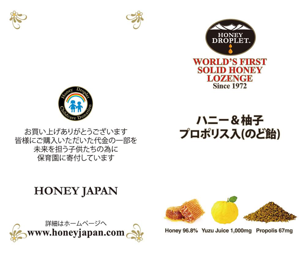 ハニードロップレット ハニー&柚子withプロポリス 1ダース(12箱入)