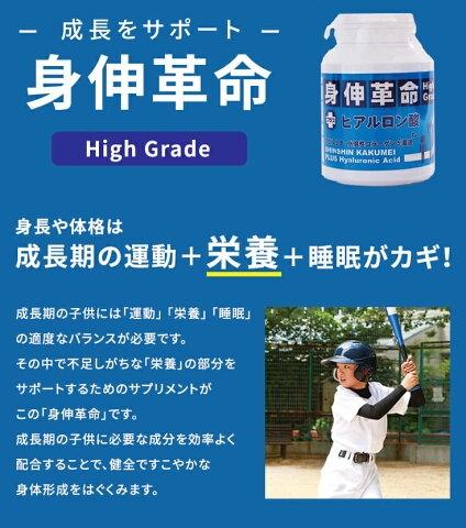 身伸革命 ハイグレード プラス ヒアルロン酸 1ボトル 72g(300mg/240粒)しんしんかくめい サプリメント(shinshin)