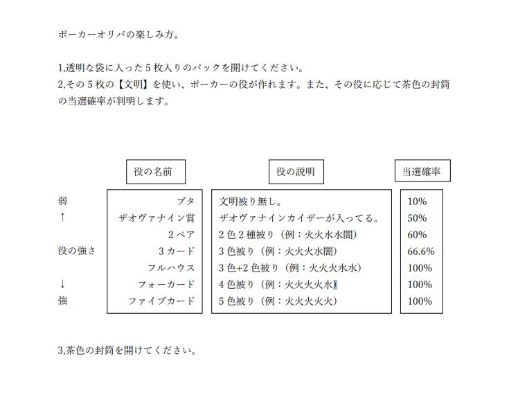 【10/15】ポーカーオリパ【一人1パック限定】