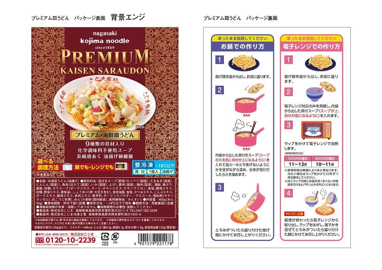 送料込みでお得! プレミアム海鮮ちゃんぽん,皿うどん各3食 ※北海道・沖縄は別途1320円掛かります