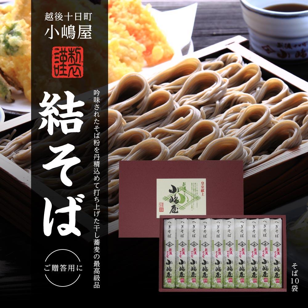 結そば10束(そば200g×10袋)