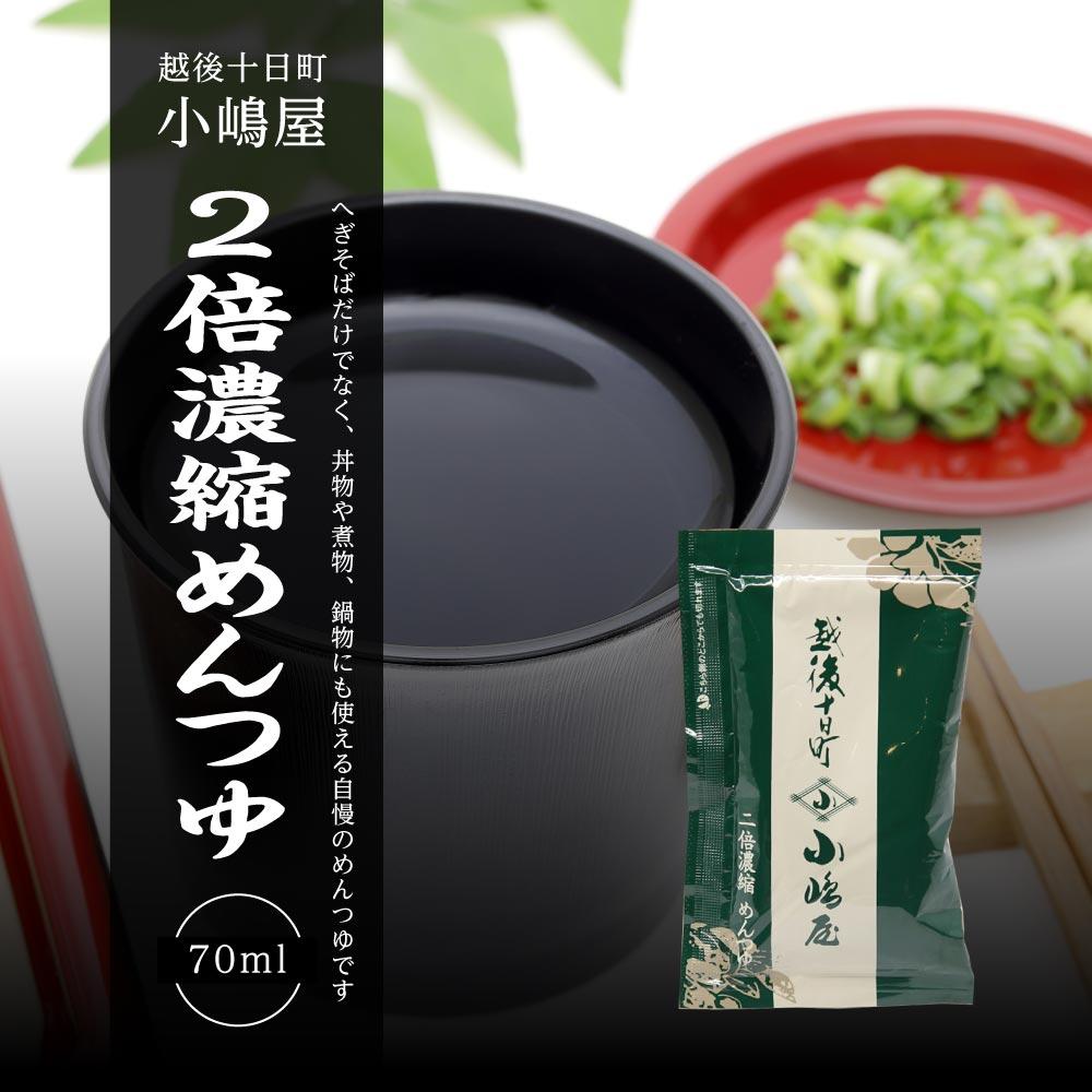 2倍濃縮めんつゆ(70ml)