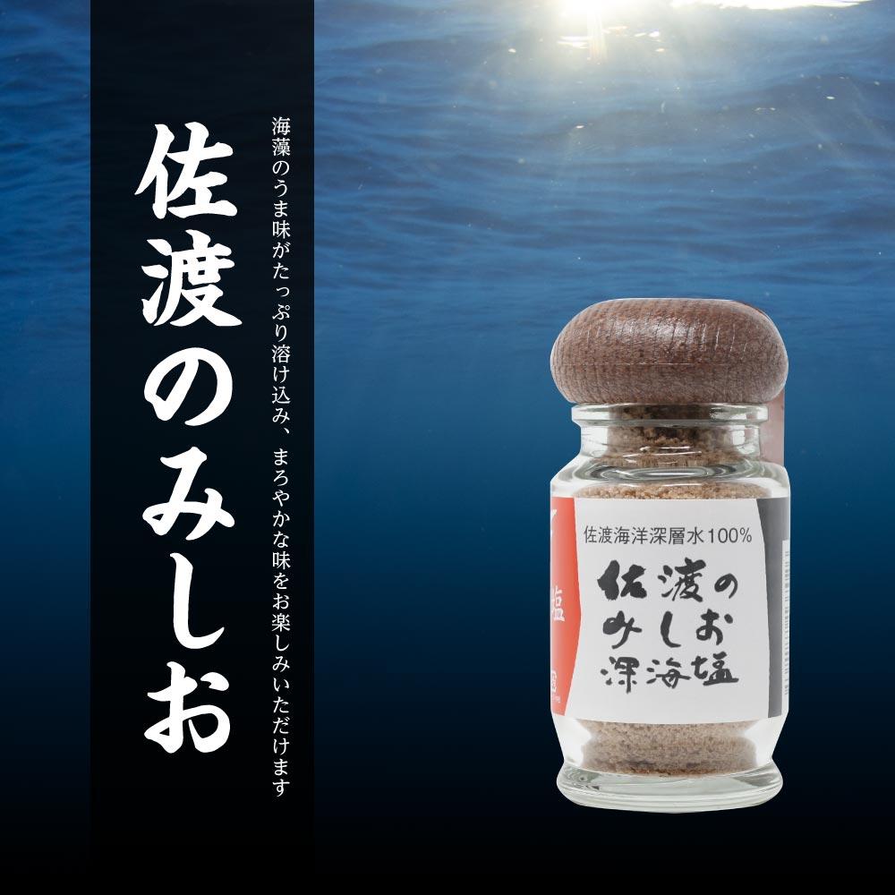 佐渡のみしお (藻塩)