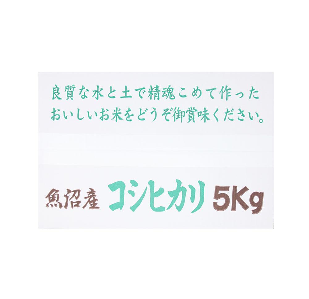 魚沼産コシヒカリ 5kg