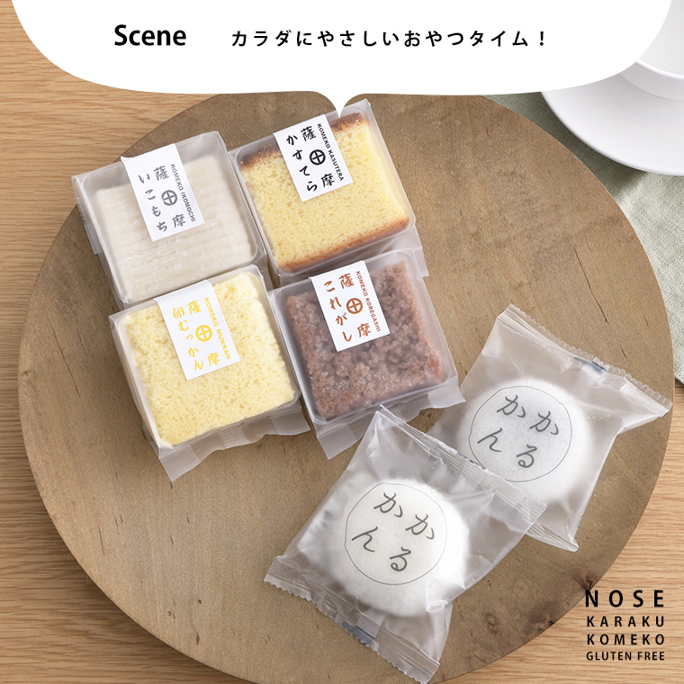 和菓子詰め合わせセット