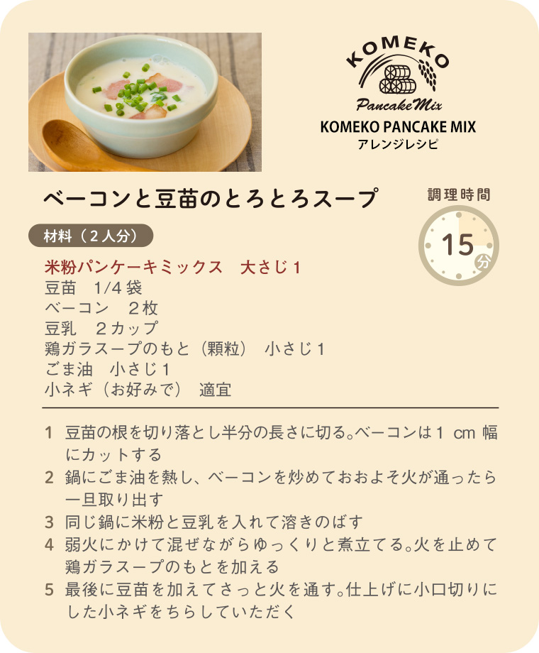 【メール便】 グルテンフリー ホットケーキミックス  パンケーキミックス 100g×1袋