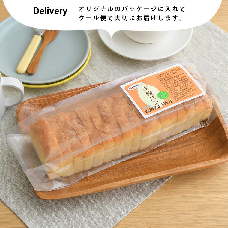 【クール便】 グルテンフリー パン  米粉パン