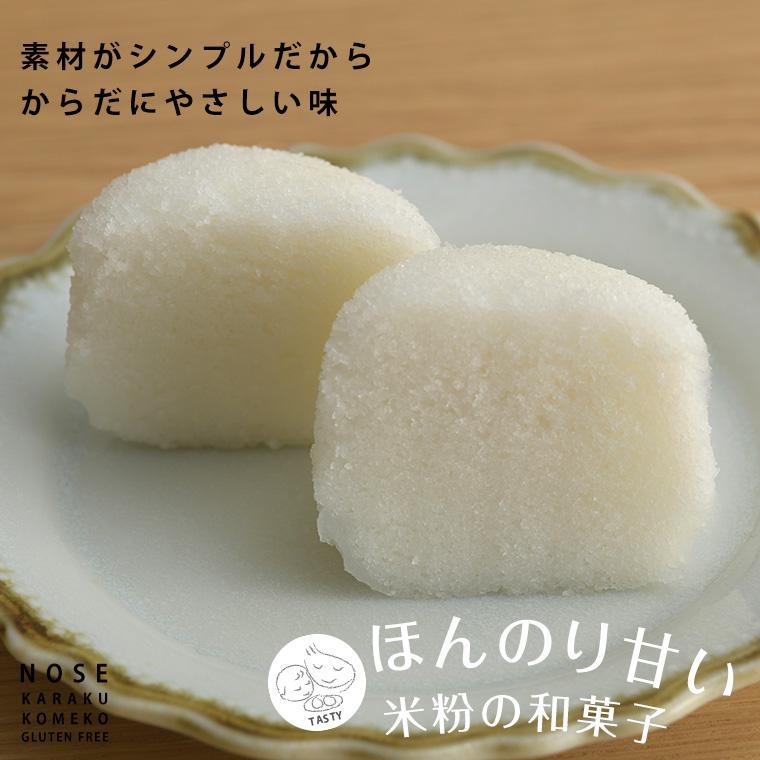 グルテンフリー 米粉  のせ菓楽15個セット