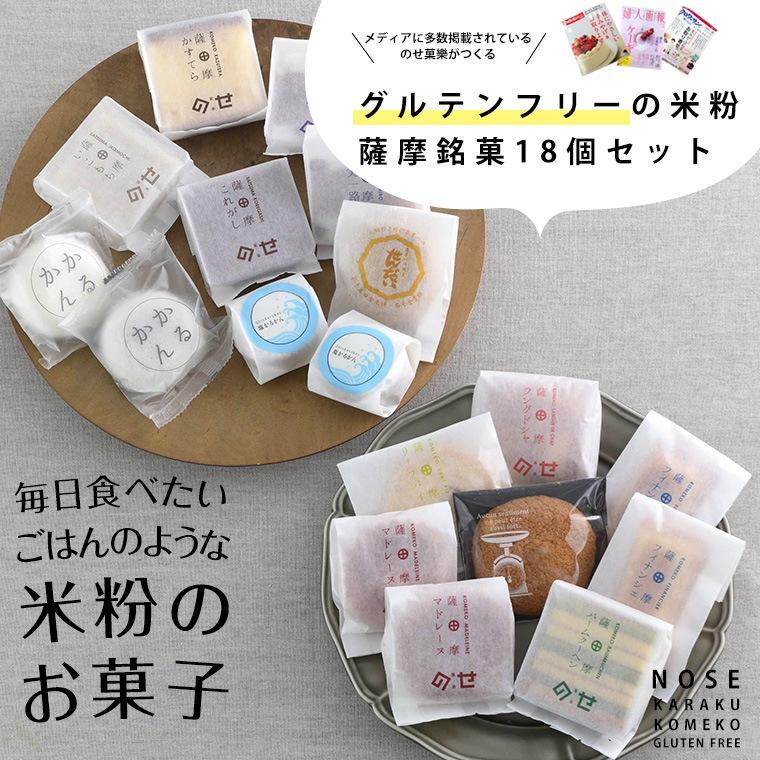 グルテンフリー 米粉  薩摩銘菓C詰め合わせ
