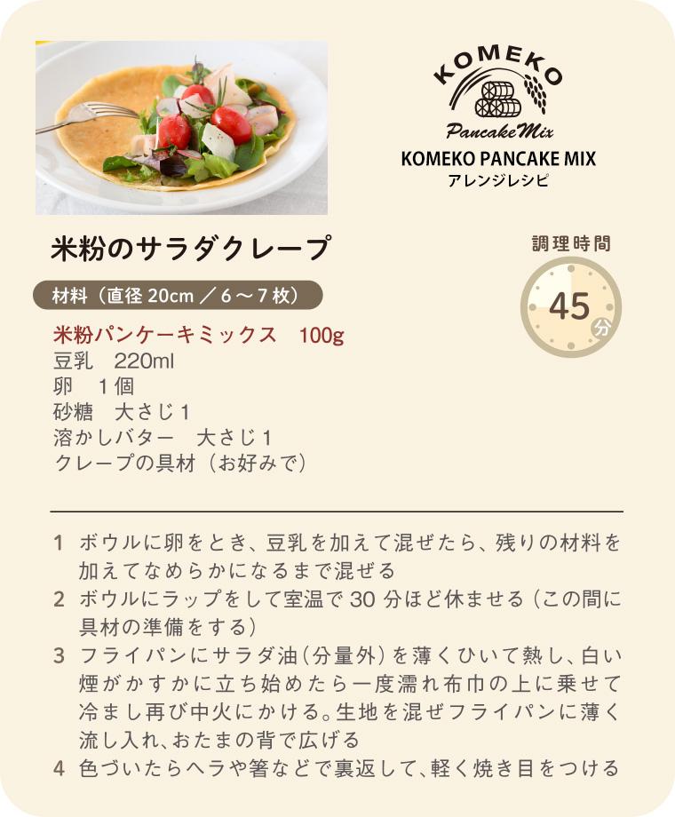 グルテンフリー ホットケーキミックス  パンケーキミックス10袋セット