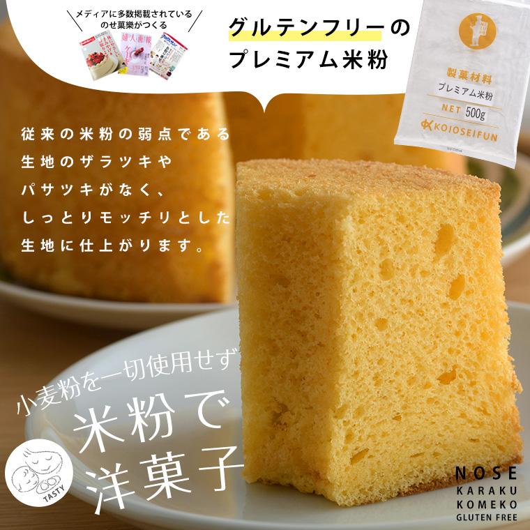 【メール便】 グルテンフリー 米粉  プレミアム米粉500g×1袋