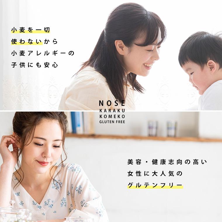 【メール便】 グルテンフリー 米粉  焼き菓子用米粉500g×1袋