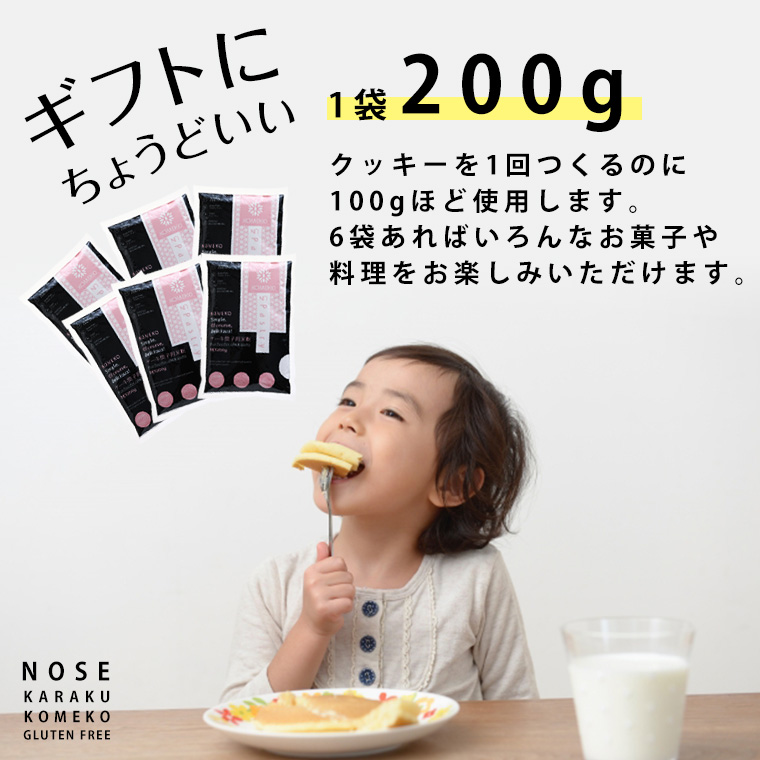 KOMEKO レシピ付き ケーキ菓子用米粉 ギフトセット 1袋200g×6袋入り 小麦アレルギー 子供 お菓子 パン ピザ おやつ スイーツ レシピ ヘルシー ナチュラルフード 健康 ダイエット 美容