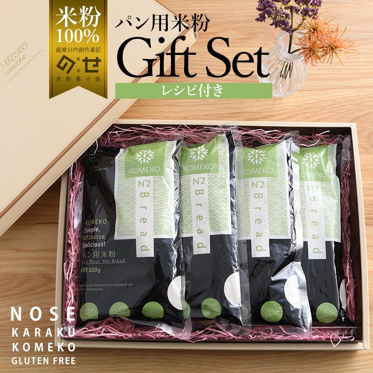 KOMEKO レシピ付き パン用米粉 ギフトセット 1袋350g×4袋入 小麦アレルギー 子供 パン ピザ レシピ ヘルシー ナチュラルフード 健康 ダイエット 美容