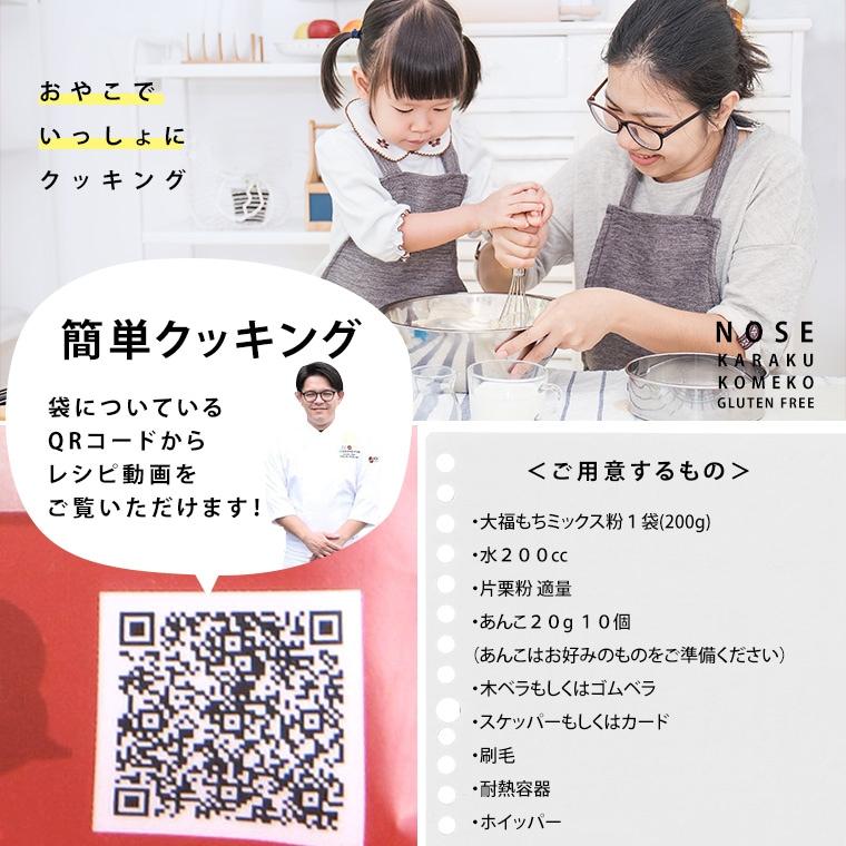 【メール便】 お菓子作り ミックス粉 大福もち  簡単!手づくりシリーズ 大福もちミックス粉