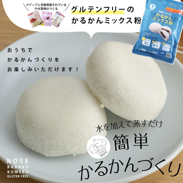 【メール便】 お菓子作り ミックス粉 かるかん  簡単!手づくりシリーズ かるかんミックス粉