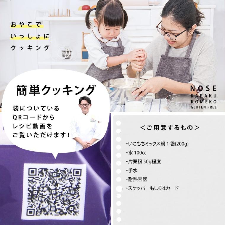 【メール便】 お菓子作り ミックス粉 いこもち  簡単!手づくりシリーズ いこもちミックス粉