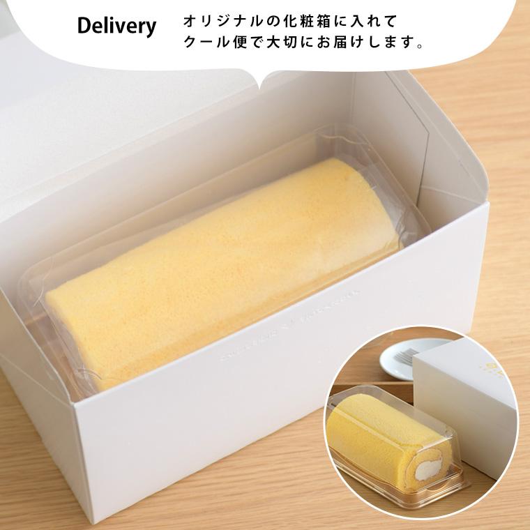 【クール便】 グルテンフリー ケーキ  小麦粉不使用プレミアムロールケーキ1本