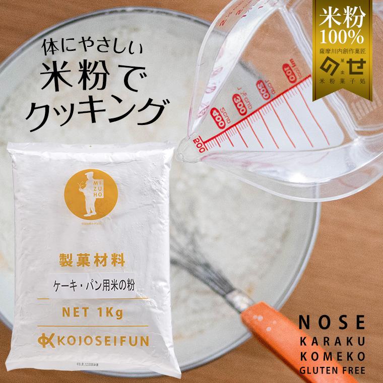 グルテンフリー 米粉  ケーキ・パン用米の粉1kg×1袋