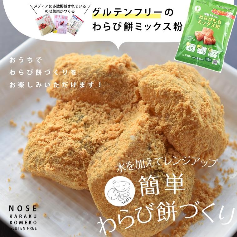 【メール便】 お菓子作り ミックス粉 わらびもち  簡単!手づくりシリーズ わらびもちミックス粉 3個セット