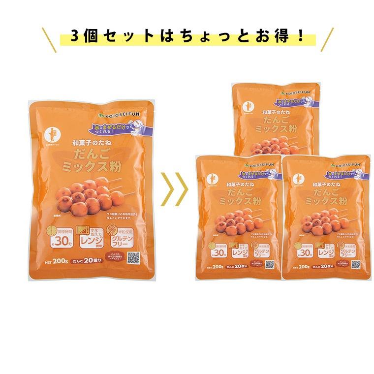 【メール便】 お菓子作り ミックス粉 団子  簡単!手づくりシリーズ 団子ミックス粉 3個セット
