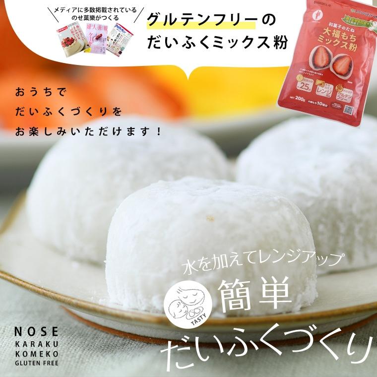 【メール便】 お菓子作り ミックス粉 大福もち  簡単!手づくりシリーズ 大福もちミックス粉 3個セット