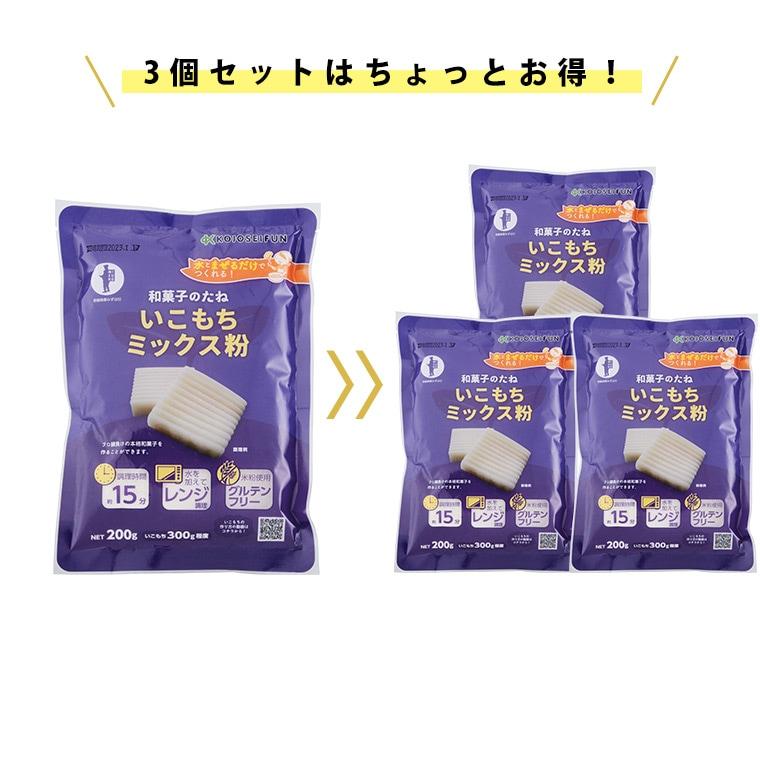 【メール便】 お菓子作り ミックス粉 いこもち  簡単!手づくりシリーズ いこもちミックス粉 3個セット